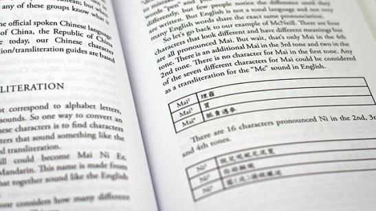 pinyin.jpg